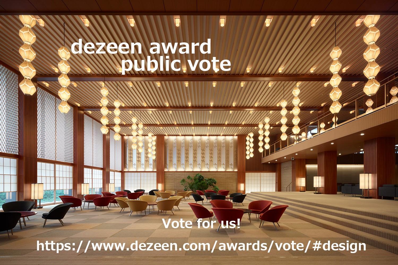 Dezeen Award Public Vote