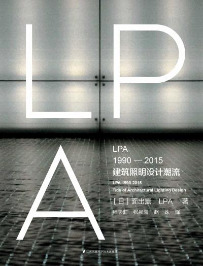 LPA 1990-2015 Tide of Architectural Light Design (CHN)