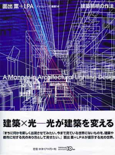 A Manner in Architectural Lighting Design