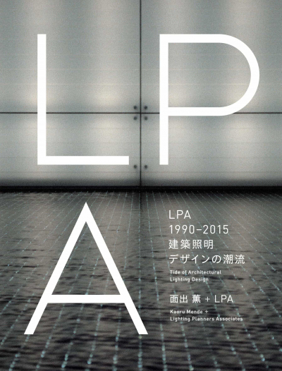 LPA 1990-2015 Tide of Architectural Light Design (JPN)