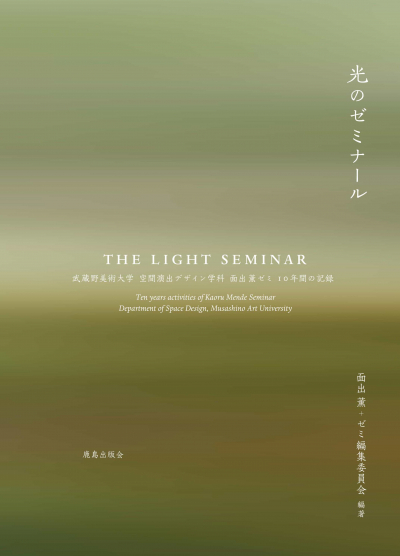 The Light Seminar